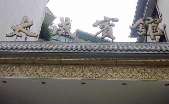 Photo of Taicheng Hotel Chengdu