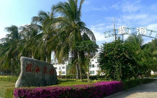 Sanya Blue Sea Silver Beach Hotel :                   蓝海银滩酒店