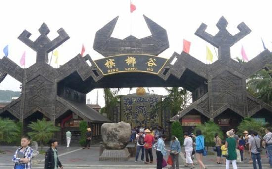 Areca Valley Tourist Resort of Hainan Ganza Ridge Primitive Culture:                   甘什岭槟榔谷