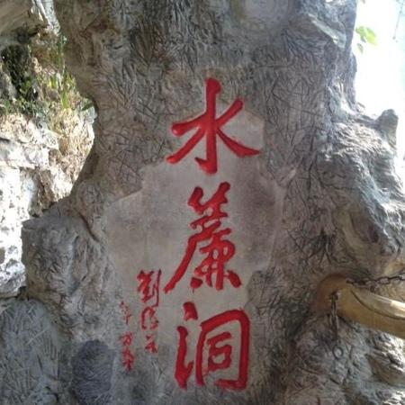 Nanyue Water Curtain Cave