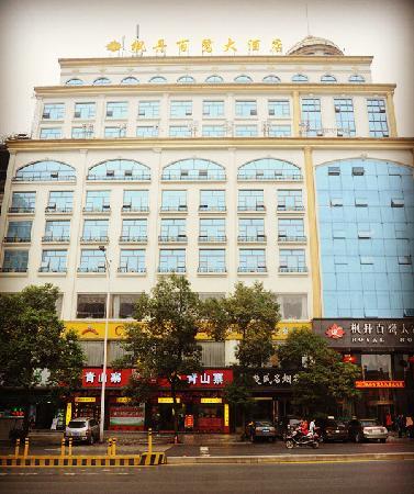 Danfeng Bailu Hotel