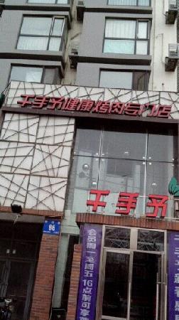 Qian Shou Yu JianKang KaoRou Zhuan MenDian (ShuMa Road)