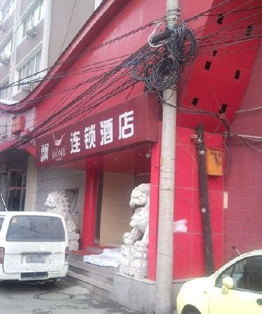 Piao Home Inn Beijing South Station: 飘