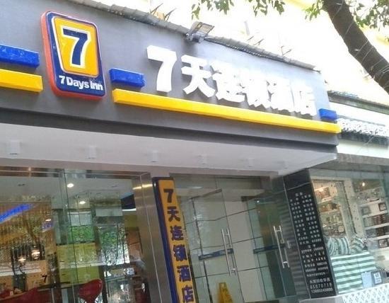 7 days inn chengdu yulin prices motel reviews china rh tripadvisor com