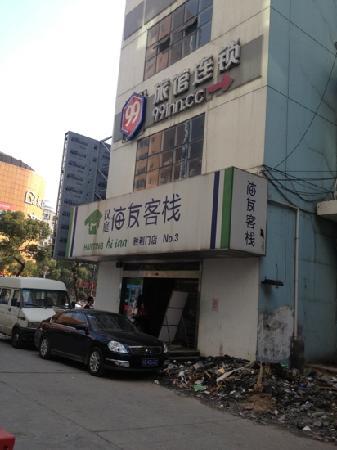 Hanting Hi Inn (Wuxi Shenglimen): 海友客栈