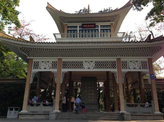 Friendship Pavilion for the Korean and Chinese