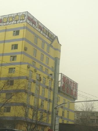 Home Inn Beijing Guangqumen: 雾霾天的如家