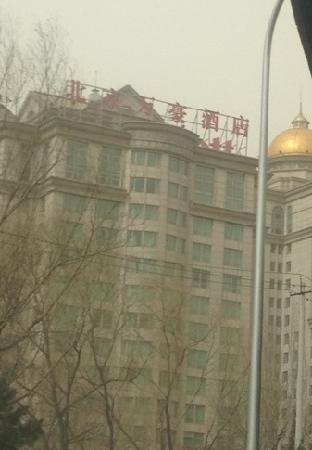 Beijing Marriott Hotel City Wall: 万豪