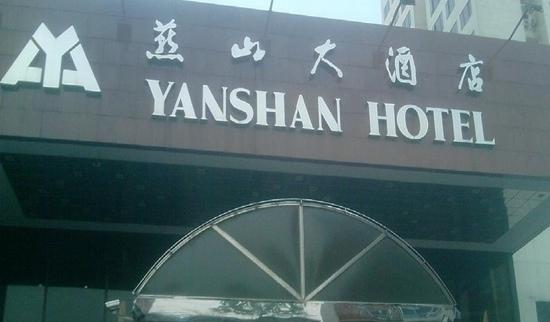 بكين يانشان هوتل: 燕山大酒店