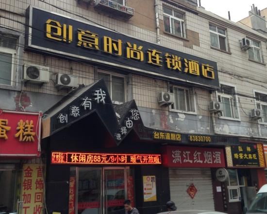 Creative and Fashion Business Hotel Qingdao Taidong : 青岛创意时尚连锁酒店-台东温馨店