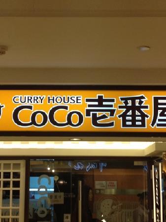 CoCoYi Fan Wu (Dou Hui Tian Di)