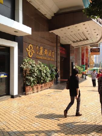 Guangyong Lido Hotel:                   广州永丽都酒店