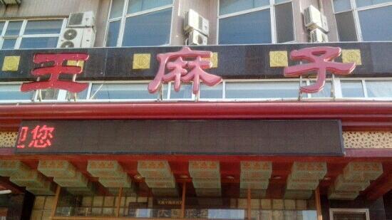 Wang MaZi Seafood