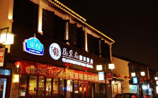 Starway Qianshengyuan Hotel:                   干生元假日酒店