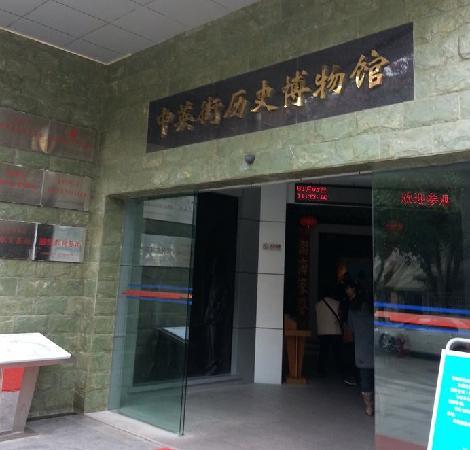 Chinese-British Street History Museum