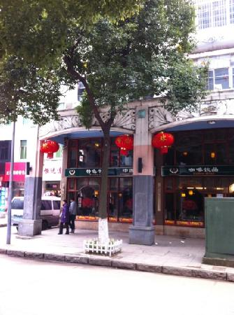 Hao YuanLai Western Restaurant (JiangDa South Road)