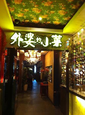 WaiPo De XiaoCai