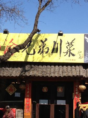 Ba Yu XiongDi ChuanCai (KuanJie)