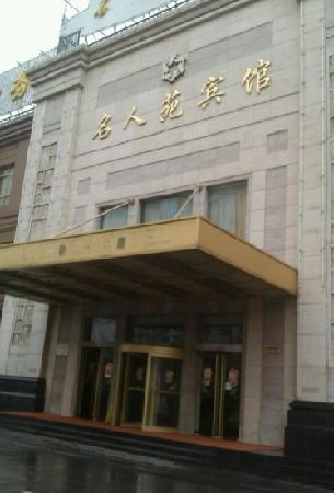 Celebrity Garden Hotel :                   名人苑宾馆