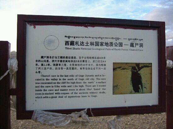 Zanda County, Kina:                   干尸洞介绍