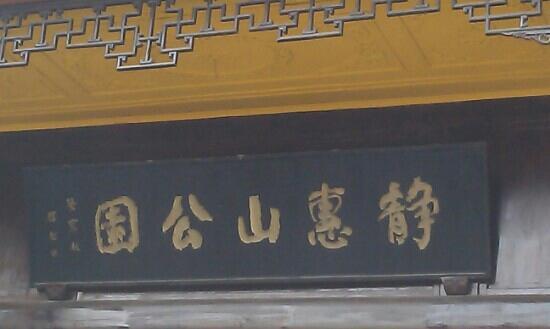 Mt. Jinghui Park:                   静惠山公园