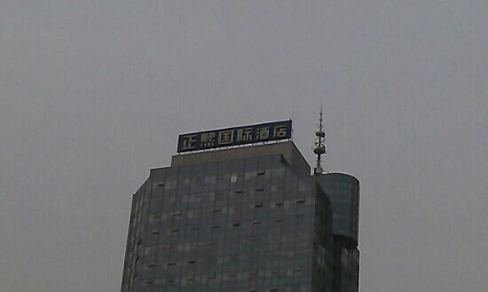 Zenec International Hotel:                   正熙国际酒店