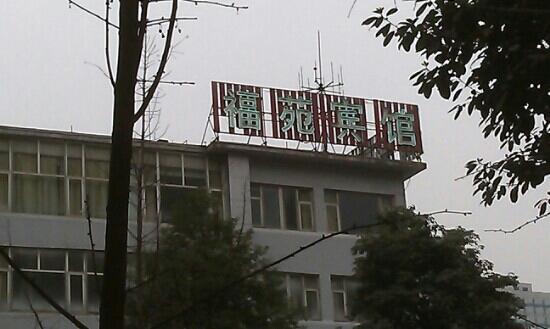 Jinhong Fuyuan Hotel:                   福苑宾馆