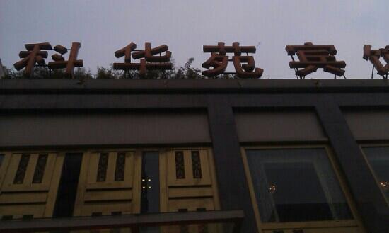 Kehuayuan Hotel:                   科华苑宾馆