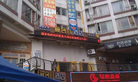 Iser Apartment Hotel (Lanse Jiale):                   爱舍儿酒店
