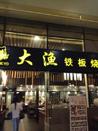 Tairyo (ZhongXinCheng)