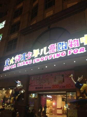 Baodaxiang Teenage Children Shopping Center