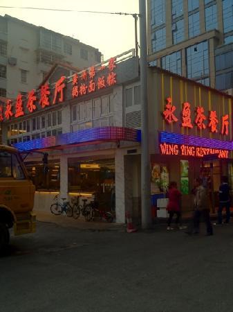 Yong Ying Restaurant (NongLin Xia)