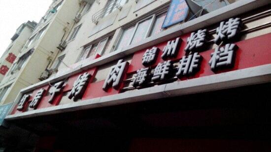 HongFangZi KaoRou (JianShanJie)