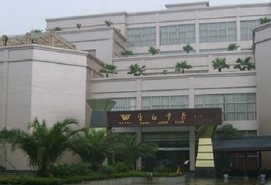 Wangjiang International Hotel:                                     外观