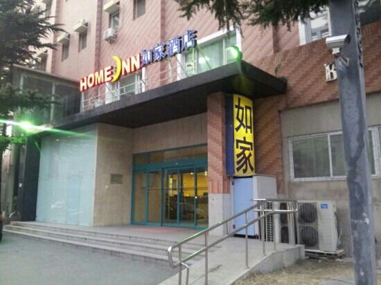 Home Inn (Beijing Anzhen):                   如家门脸