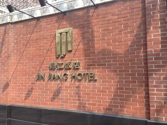 جين جيانج هوتل شنغهاي:                   锦江饭店                 