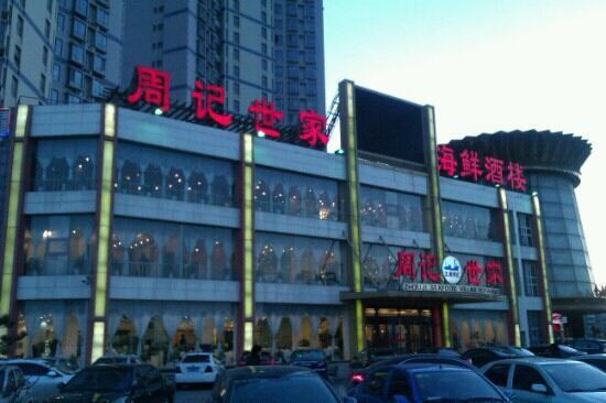 Zhou Ji Shi Jia Seafood Restaurant