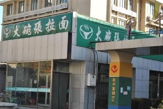 Dawanzhang Ramen (HePing West Street)