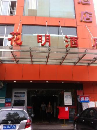Huaming Hotel