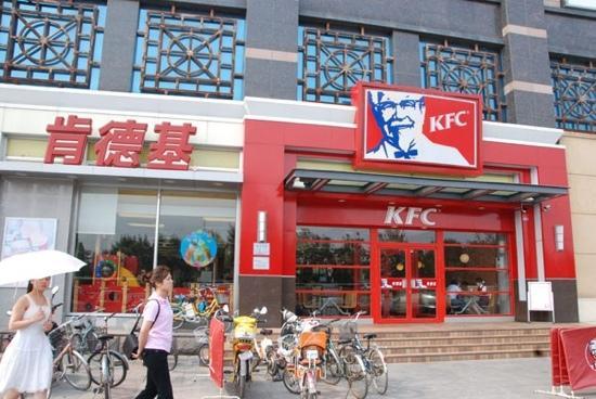 KFC (Wanda)