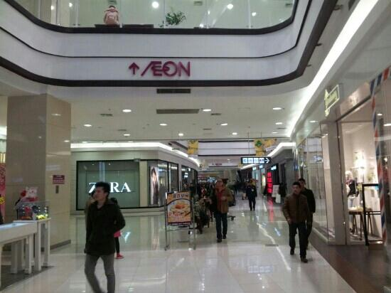 Aeon International Shopping Center(Beiqing Road)