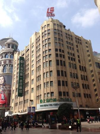 ‪The first department Store (Nanjing East Road)‬