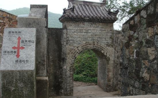 Weiyuan Fort: 威远炮台