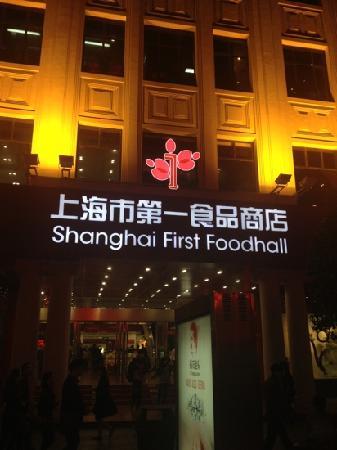 Shanghai First Foodmall: 第一食品