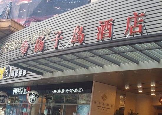 Yangtze Island: 外观