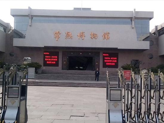 Changshu Museum : 常熟博物馆