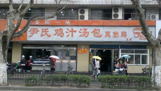 Yin Shi JiZhi Tangbao (MoChou Road Main Branch)