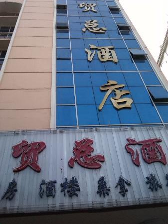 Mao Zong Hotel: 贸总酒店