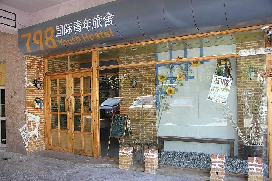 Haimingwei International Business Hotel Qingdao Ningxia Road: 798大门口