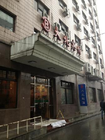 Dabei Hotel: 大北宾馆